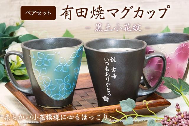 有田焼マグカップ 黒土小花紋 ペアセット