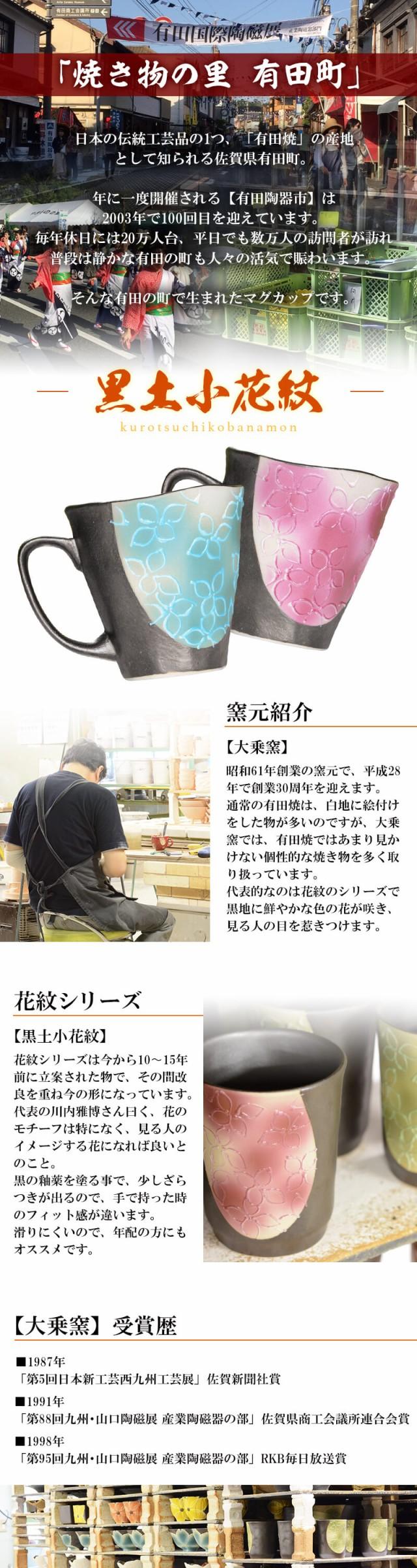 焼き物の町有田え生まれたマグカップ 大乗窯
