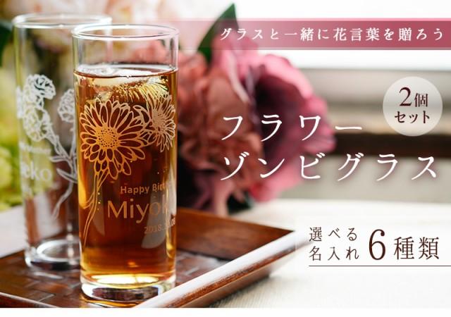 グラスと一緒に花言葉を贈ろう。選べるデザイン6種類。フラワーゾンビグラス。トールグラス カクテルグラス コリンズグラス