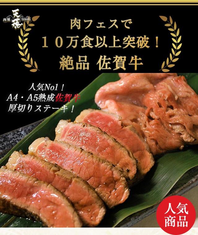 佐賀牛 厚切りサーロインステーキ1