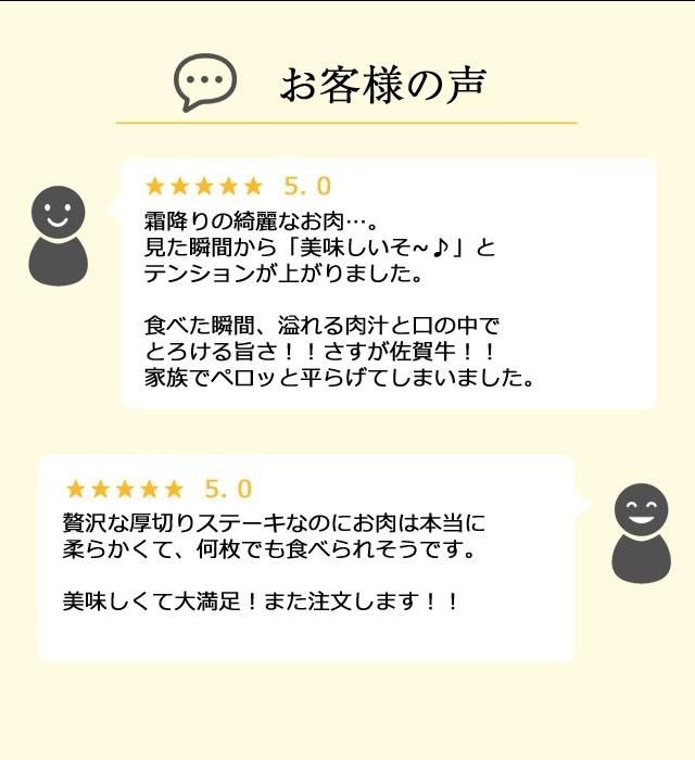 佐賀牛 厚切りサーロインステーキ6