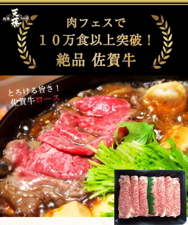 佐賀牛 ロースすき焼き用1