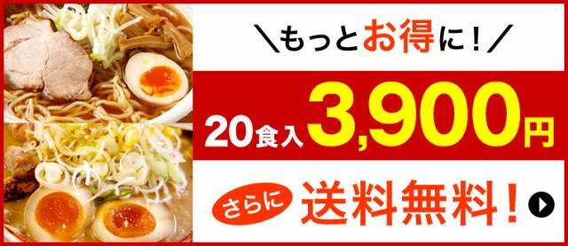 20食3900円