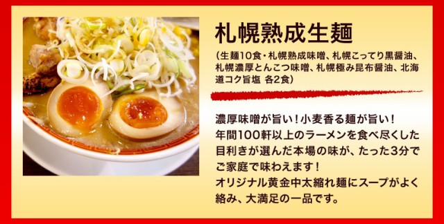 札幌熟成生麺
