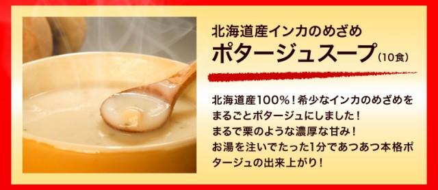 北海道産インカのめざめポタージュスープ