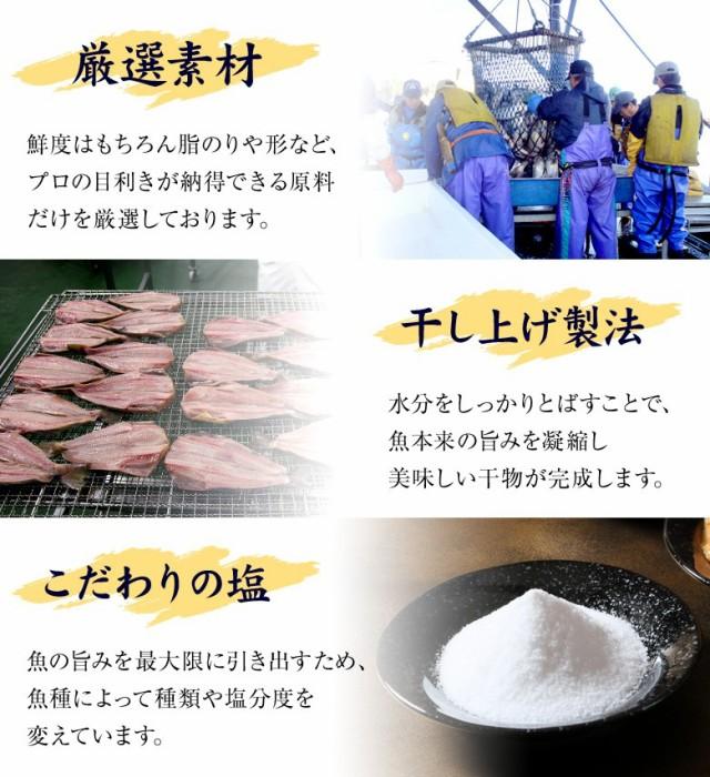 厳選素材 干し上げ製法 こだわりの塩