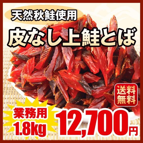 食べやすい一口サイズ!お得!業務用 鮭とば(1.8kg)