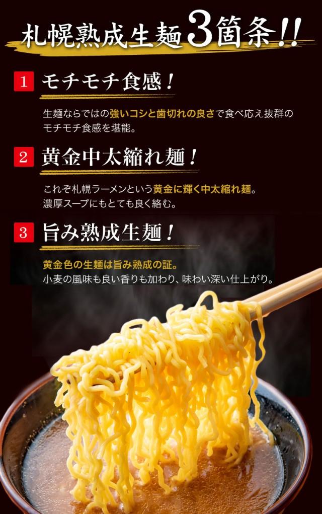 札幌熟成生麺3箇条