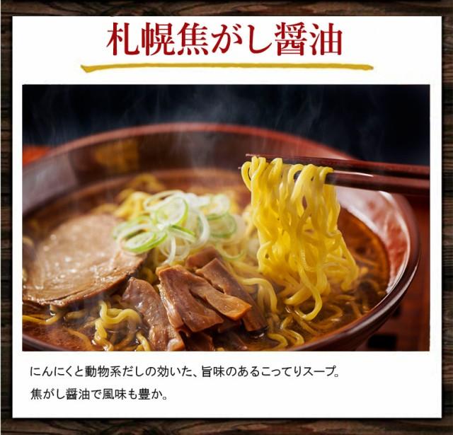 札幌焦がし醤油