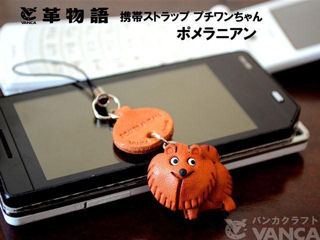 VANCA(バンカクラフト)革物語 レザー犬携帯ストラップ ポメラニアン