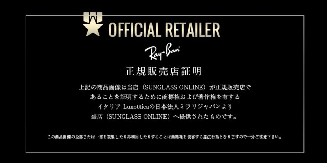 上記の商品画像は当店(SUNGLASS OUTLET)が正規販売店であることを証明するために商標権および著作権を有するイタリア Luxotticaの日本法人ミラリジャパンより当店(SUNGLASS OUTLET)へ提供されたものです。この商品画像の全部または一部を複製したり再利用したりすることは商標権を侵害する行為となりますので十分ご注意下さい。