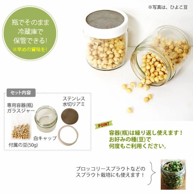 発芽豆栽培セット
