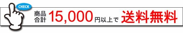 商品合計15,000円以上送料無料