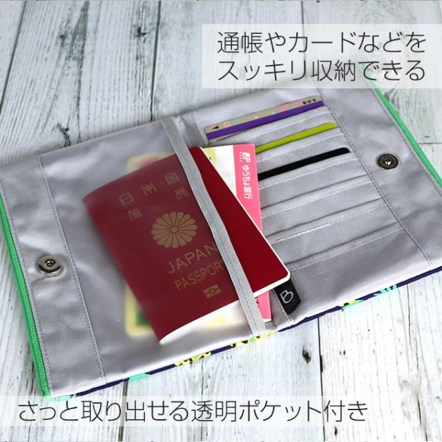 通帳・パスポートなどスッキリ収納