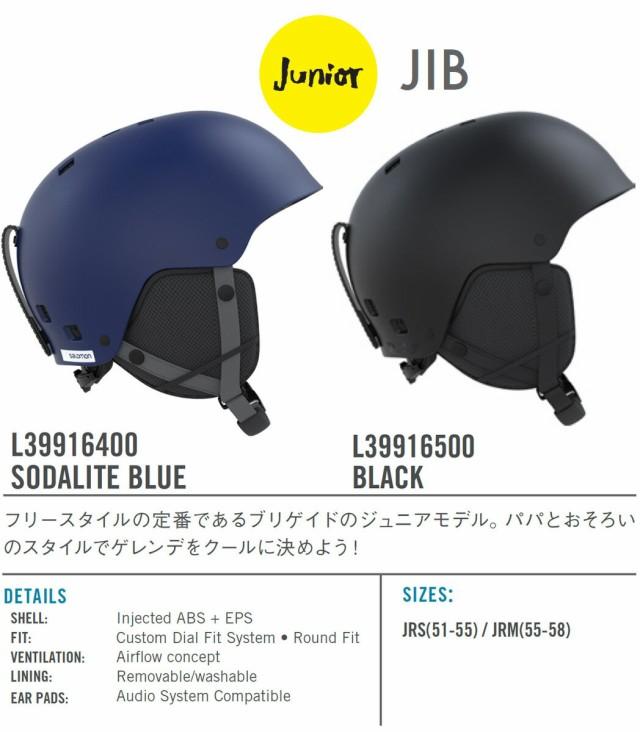17-18 SALOMON JUNIOR JIB/スノーボード ヘルメット/スノーボード ヘルメット ジュニア/スノーボード ヘルメット キッズ/スノーボード ヘルメット 子供/SALOMON スノーボード/サロモン スノーボード