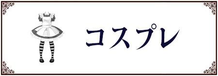 ・ウ・ケ・ラ・?