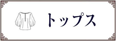 ・ネ・テ・ラ・ケ
