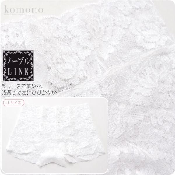 【和装下着】ノーブルLINEショーツ・和装ショーツ/白 LLサイズ