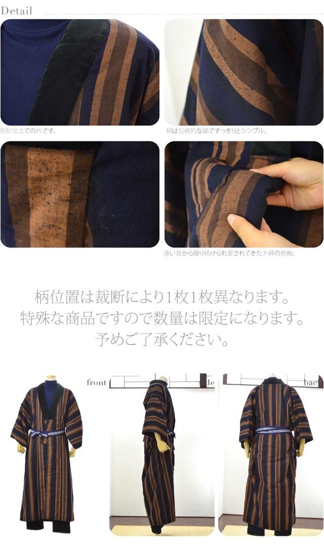 【はんてん】メンズ 男性用久留米長丹前 褞袍 綿入れ 宮田織物 日本製/950E 黒茶縞