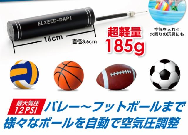 超軽量185g!バレー〜フットボールまで様々なボールを自動で空気圧調整