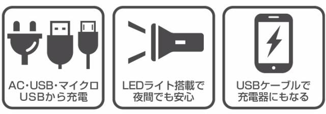 USBから充電。LEDライト搭載で夜間でも安心。USBケーブルで充電器にもなる。