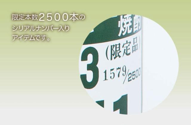 球磨焼酎 幻のナンバー3