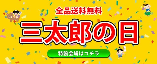 三太郎 の 日 ポイント