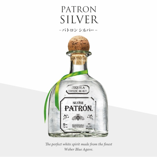 パトロン シルバー