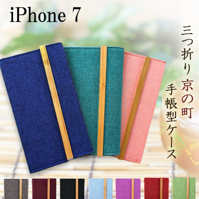 ip7 三つ折り京の町手帳型ケースカバー