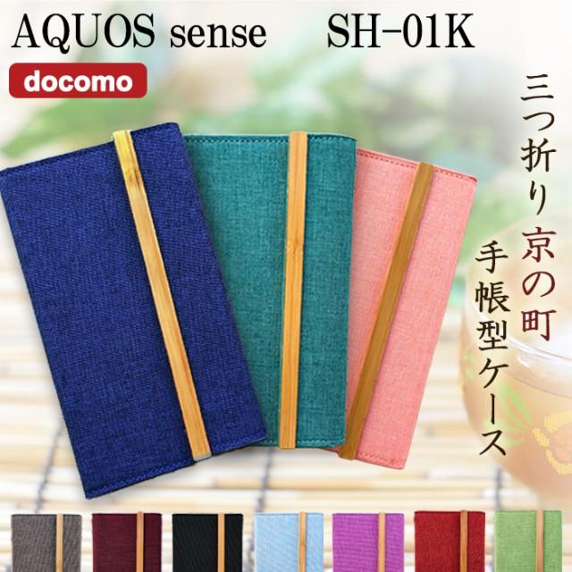 sh01k 三つ折り京の町手帳型ケースカバー