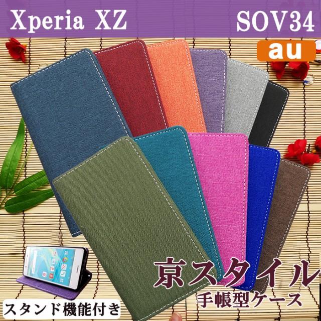 sov34 スタンド機能付き 和風 京スタイル手帳型ケースカバー