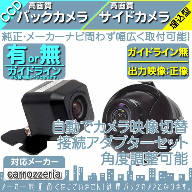 AVIC-VH9000 軽量 CCDセ セット バックカメラ サイドカメラ 他対応 ...