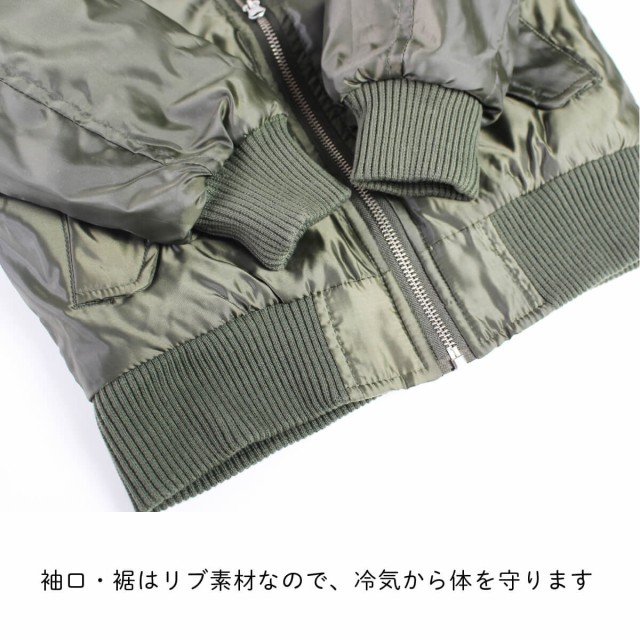 子供 MA-1 シスキー 中綿 ジャンパー