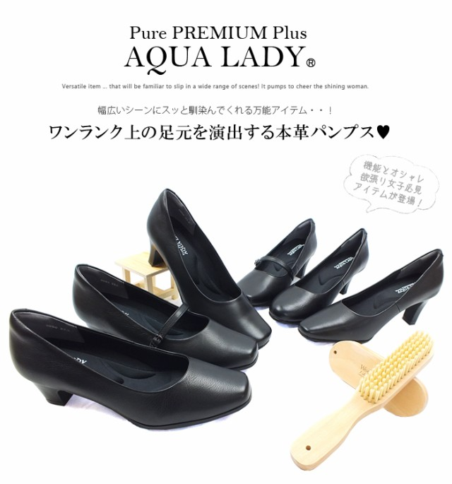 AQUA LADY Pure PREMIUM Plus-アクアレディプレミアムプラス- ワンランク上の足元を演出する本革プレミアムパンプス。幅広いシーンに使える大人女子のマストアイテム。フォーマル 通勤 リクルート プレーン ベルト 卒業 卒園 冠婚葬祭 ブラック 3E/4E幅広設計 大きいサイズ 小さいサイズ