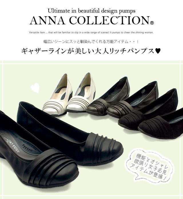 ANNA COLLECTION-アンナコレクション- ラウンドトゥコンフォートパンプス。上品なギャザーラインが美しい大人リッチプリーツパンプス!デイリーユース、パーティ、ビジネスシーンや、リクルート、オフィスなど万能デザイン 3E幅広設計 低反発インソール レディース 黒