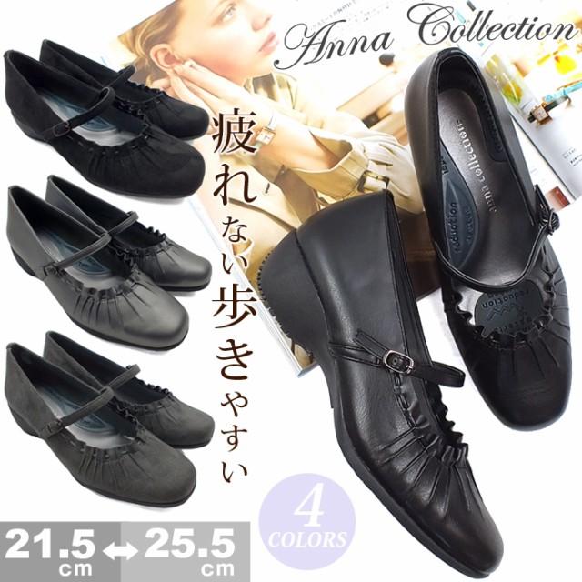 ANNA COLLECTION-アンナコレクション- 履き口周りのシャーリング加工がフェミニンなラウンドトゥコンフォートパンプス。デイリーユース、パーティ使い、ビジネスシーンや、リクルート、オフィスなど、どんな場面にも使える万能なデザイン