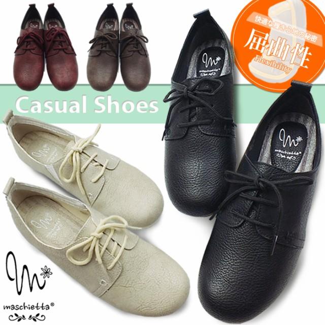 MASCHIETTA-マスチェッタ- 軽い!柔らかい!超屈曲!超軽量!快適クッションでスニーカーのような履き心地のカジュアルレースアップシューズ。歩きやすい靴のポイントは足裏の曲がり方!抜群の屈曲性でスムーズな歩行をサポート!ヒールパッド・アーチサポート・中足骨パッドの3大ポイントの快適クッションインソール!取り外しもできるので清潔に保ててお手入れも楽ちん♪3Eの幅広設計でゆったり楽々ストレスフリーな履き心地をお届けします♪ブラック/アイボリー/ダークブラウン/ワインの4カラーバリエーション。