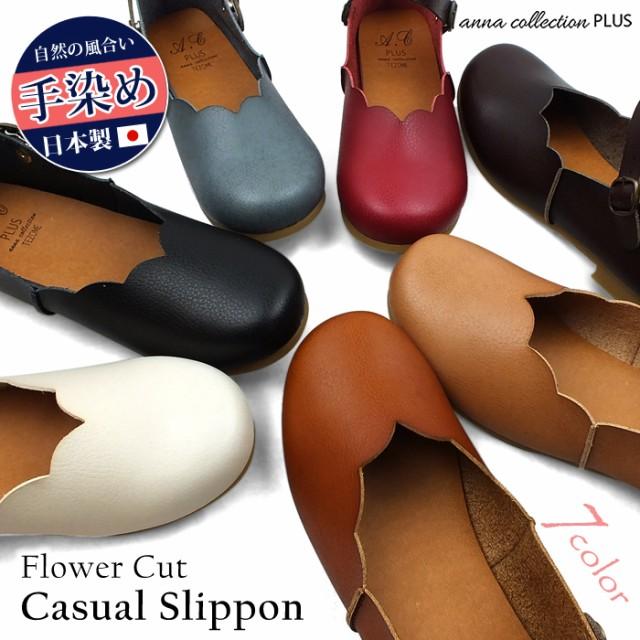 【今だけ送料無料】ANNA COLLECTION-アンナコレクション- 本革のような風合いの日本製2wayカジュアルスリッポンシューズ。履き口周りが花びらのようなフラワーカットが足を包み込む大人可愛いスタイルに♪3E 幅広設計 ラウンドトゥ カジュアルシューズ 日本製 国産 コンフォート 痛くない 歩きやすい 靴 婦人靴