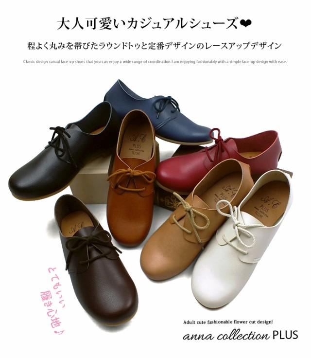 【今だけ送料無料】ANNA COLLECTION PLUS-アンナコレクションプラス- 本革のような風合い!幅広いコーディネイトを楽しめる定番デザインのカジュアルレースアップシューズ。3E 幅広設計 ラウンドトゥ カジュアルシューズ 日本製 国産 コンフォート 痛くない 歩きやすい 靴 婦人靴
