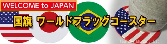 国旗コースター ワールドフラッグコースター インド INDIA メール便対応