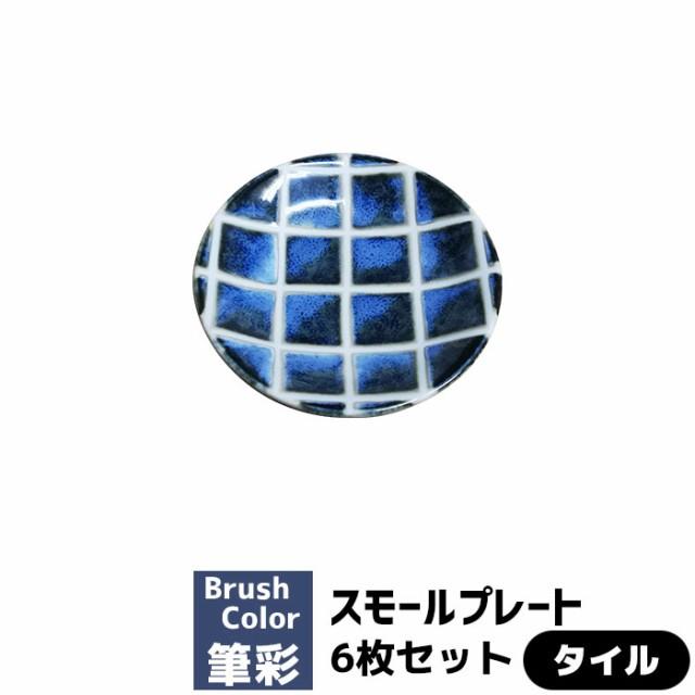 筆彩 スモールプレート 6枚セット Brush Color
