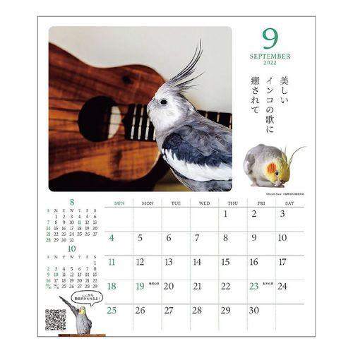 ゆらとぽぃ インコ 川柳 壁掛け 2022年 カレンダー スケジュール 書き込み 令和4年 暦
