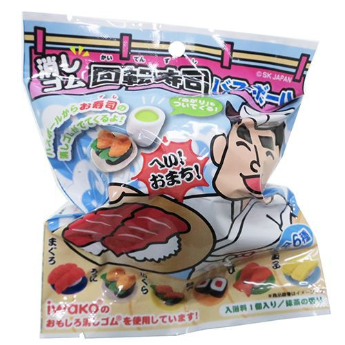 回転寿司 入浴剤 消しゴムが 飛び出す バスボール 面白雑貨 グッズ