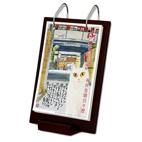 取寄品 猫 日めくり カレンダー デイリーアート 糸井忠晴 町屋のねこ インテリア グッズ