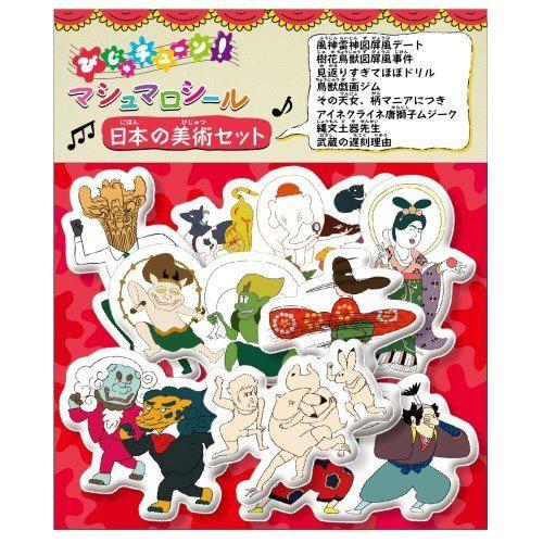 びじゅチューン フレークシール 立体マシュマロシール 日本の美術セット NHK キャラクターグッズ メール便可