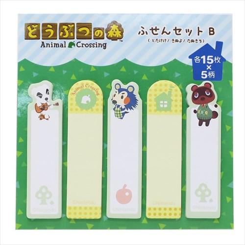 どうぶつの森 付箋 ふせん 5種セット Bセット nintendo キャラクターグッズ メール便可