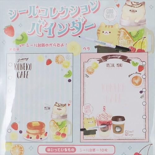 KONEKO CAFE シール帳 シールコレクションバインダー シール交換ノート 女の子向け グッズ