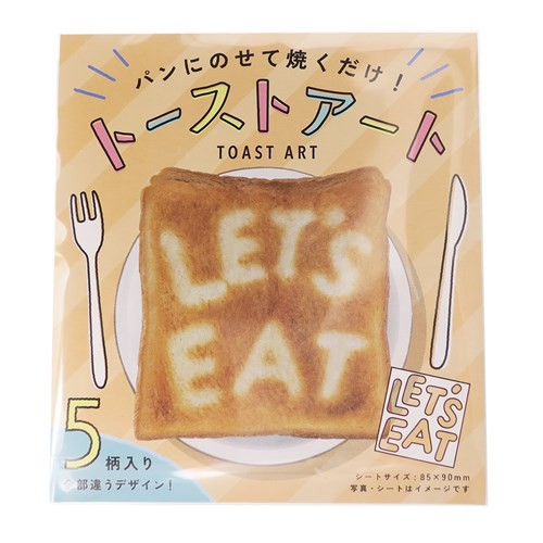 クッキングパーツ トーストアート えいご 調理用品 キッチン グッズ メール便可