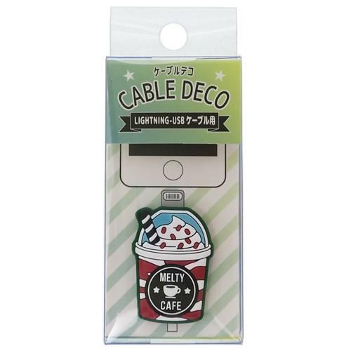 充電ケーブル アクセ ケーブルデコ カフェ Lightnigケーブル 用 可愛い スマホ グッズ メール便可