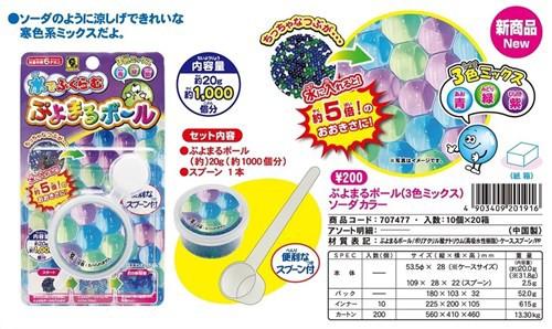 ぷよまるボール おもちゃ 水でふくらむぷよぷよボール 3色ミックス フソーダカラー 子供玩具 おもしろ雑貨 グッズ
